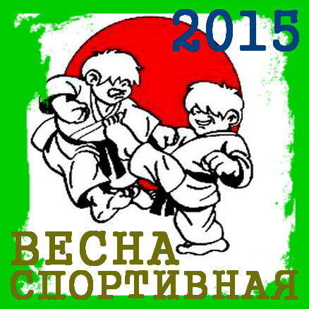 00 Весна-спорт Лого 2015