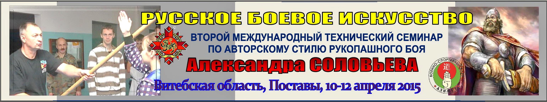 2015 Семинар Соловьева Баннер