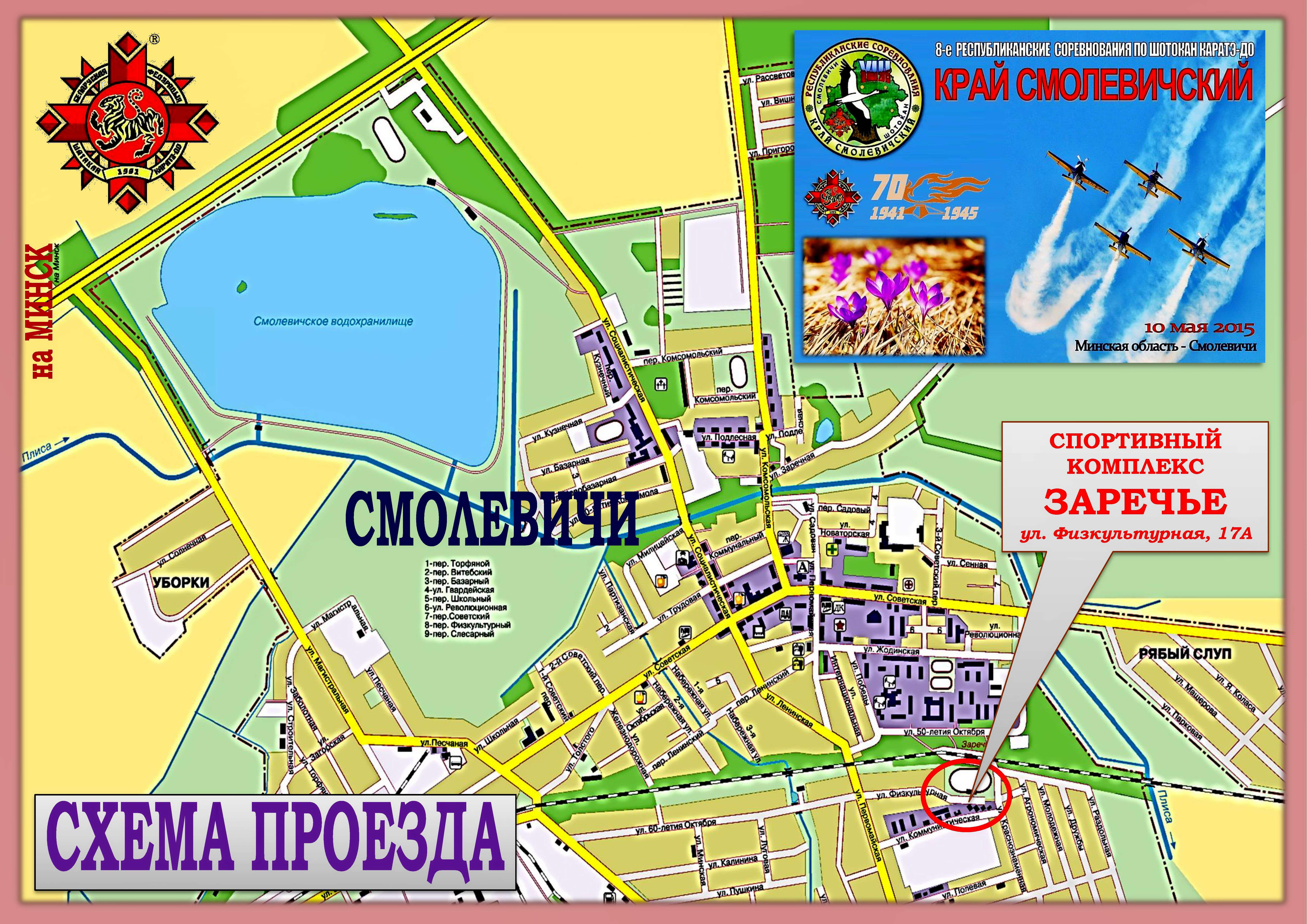 Смолевичи-2015 Схема проезда