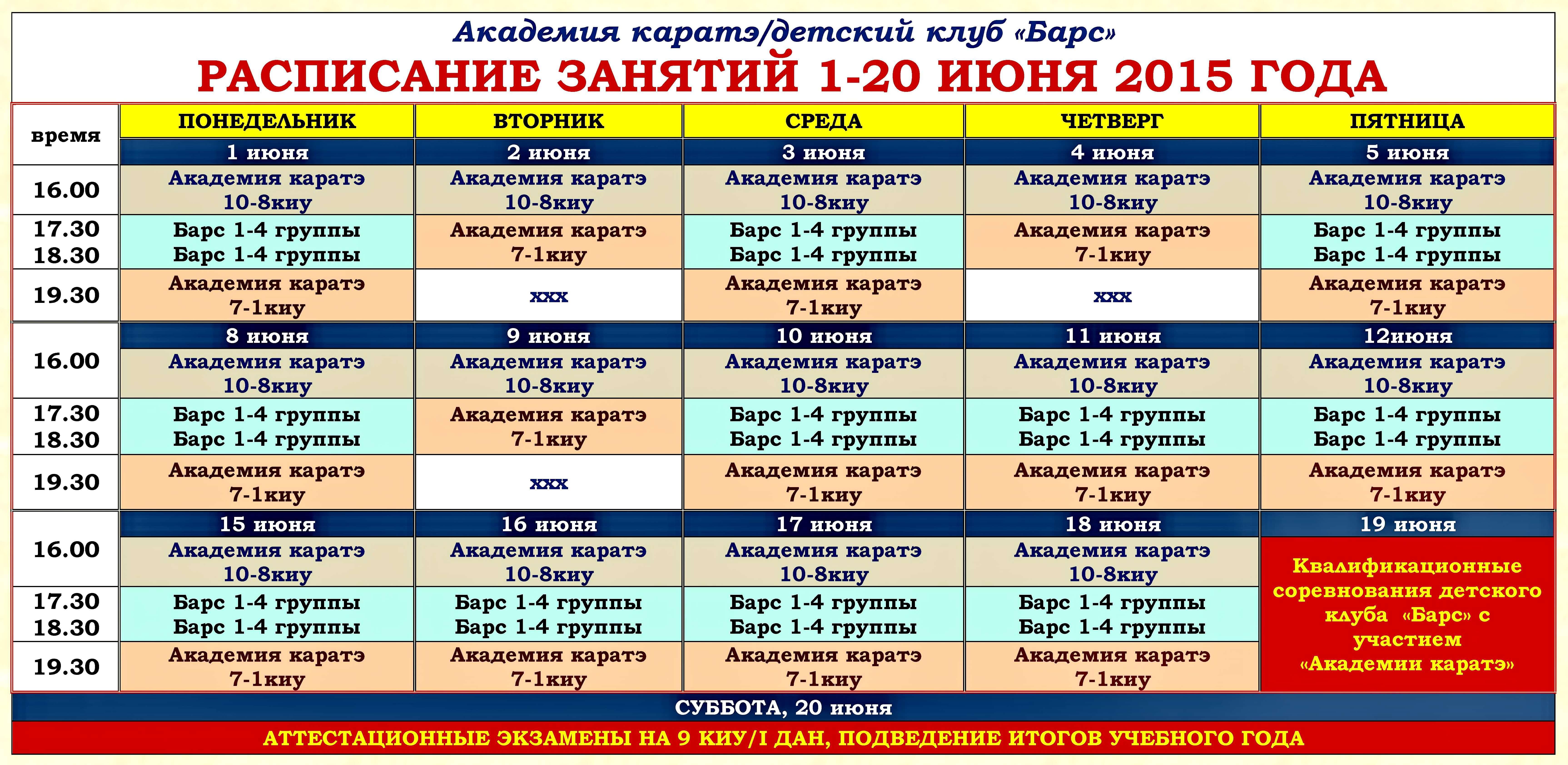 АК Расписание занятий 1-20.06.2015
