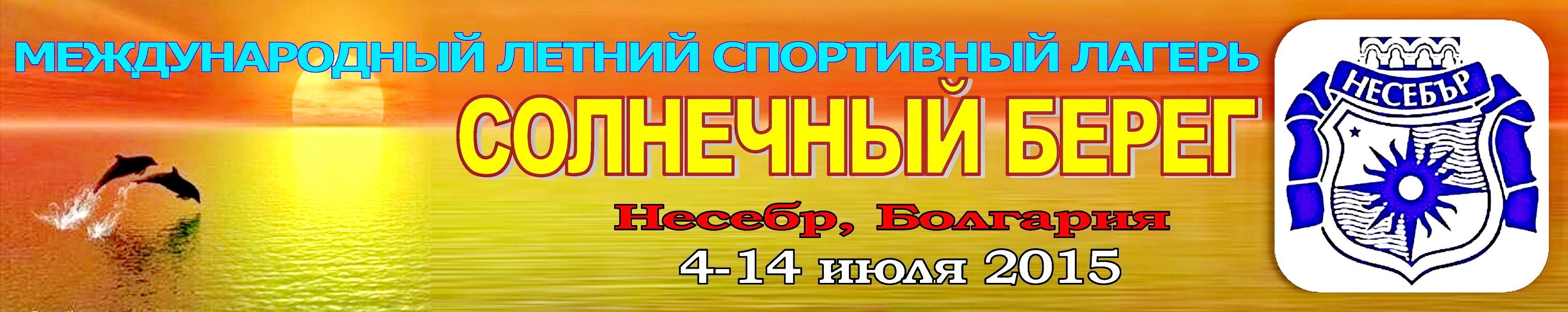 Несебр-2015 Баннер 50п