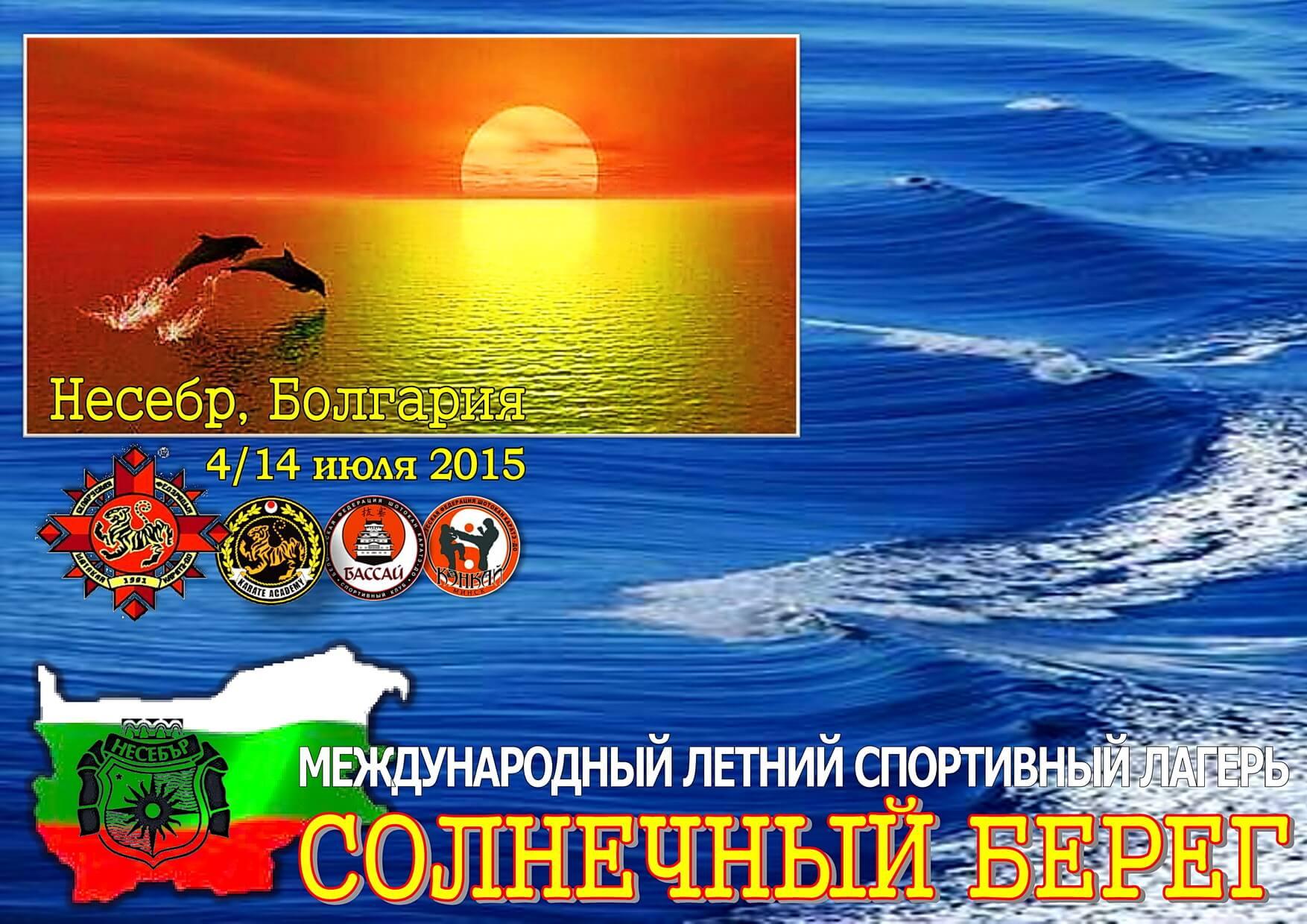 Несебр-2015 Постер 25п