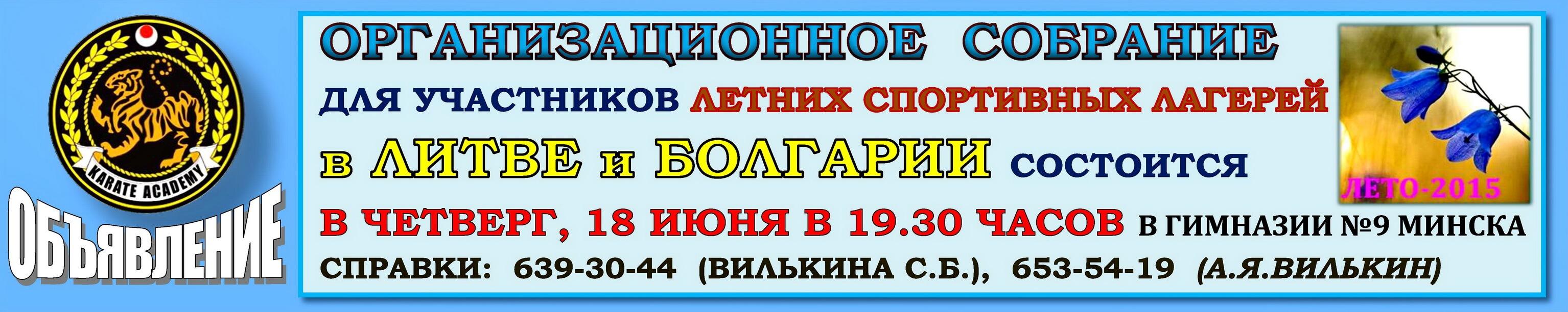 АК Собрание 2015-06-18 50п
