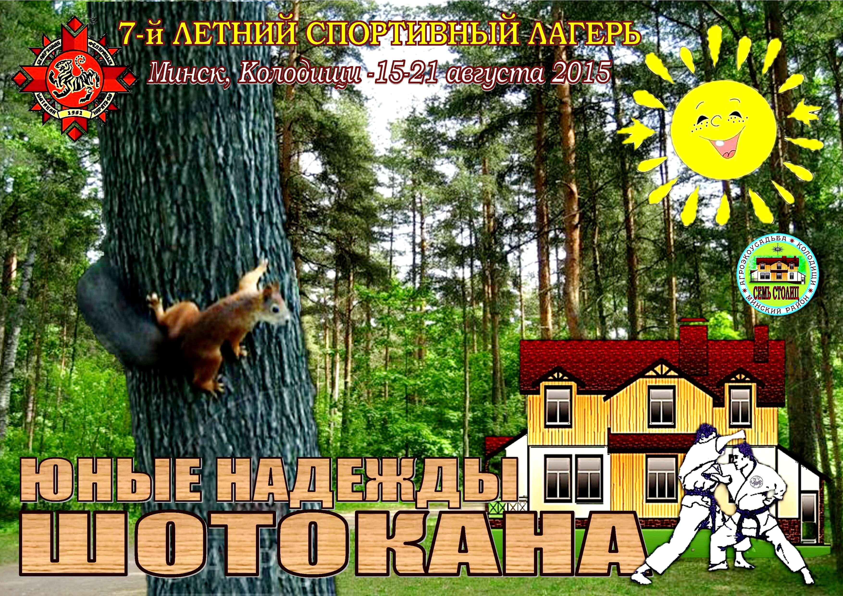 Юные надежды-2015 Постер