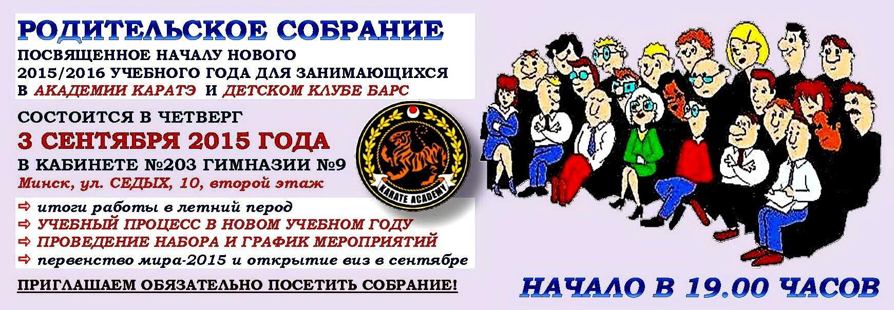2015-09 Родительское собрание