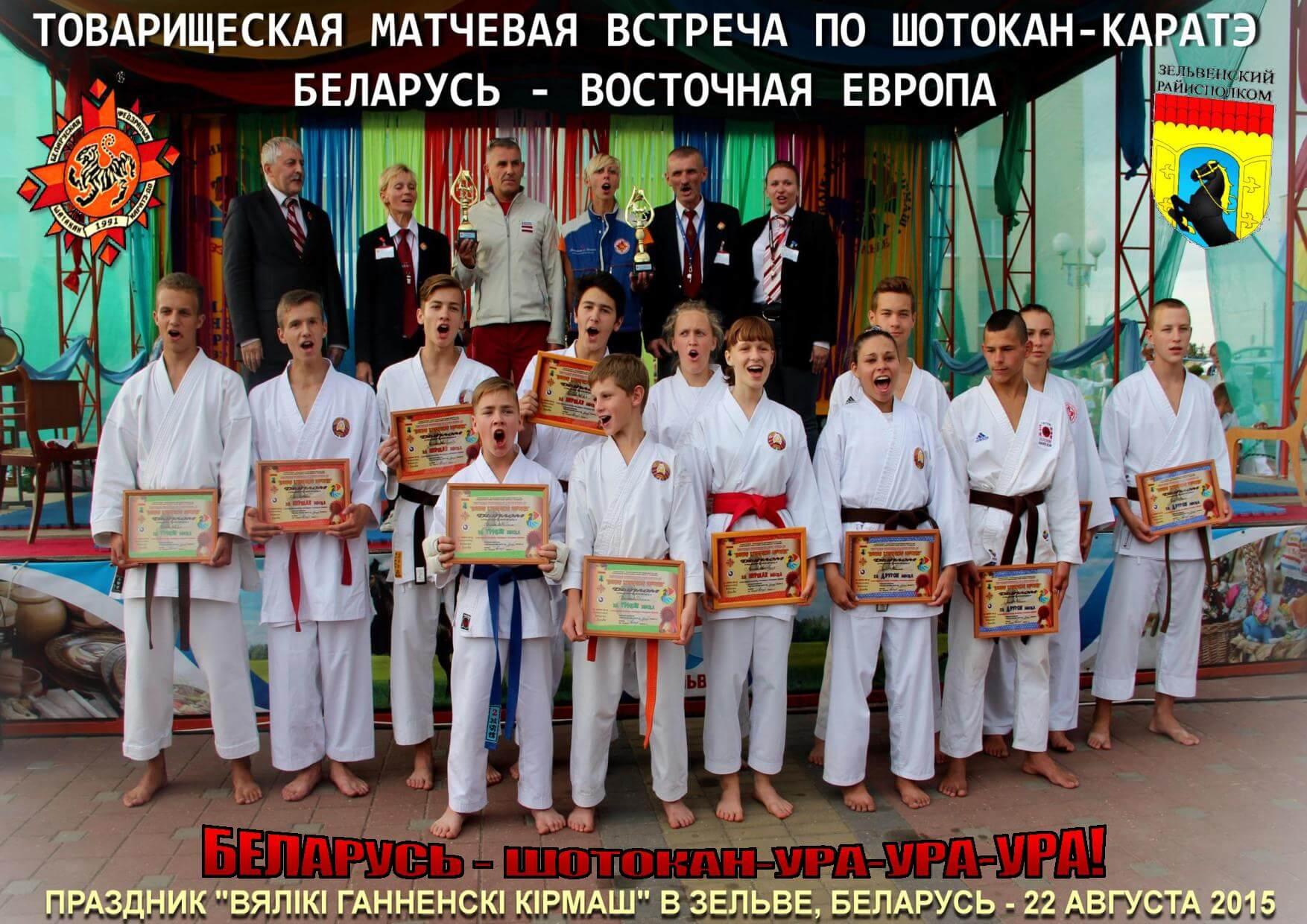 Зельва Кирмаш-2015 Беларусь-шотокан-ура!