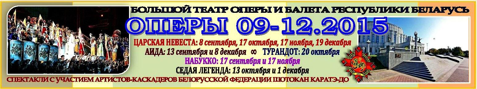 НАБТ 2015 09-12 Оперы Баннер