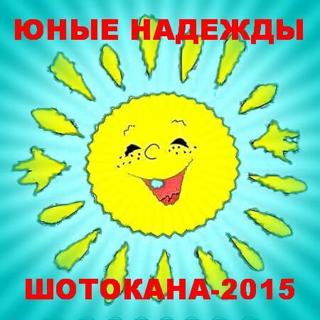=Юные надежды-2015 Лого