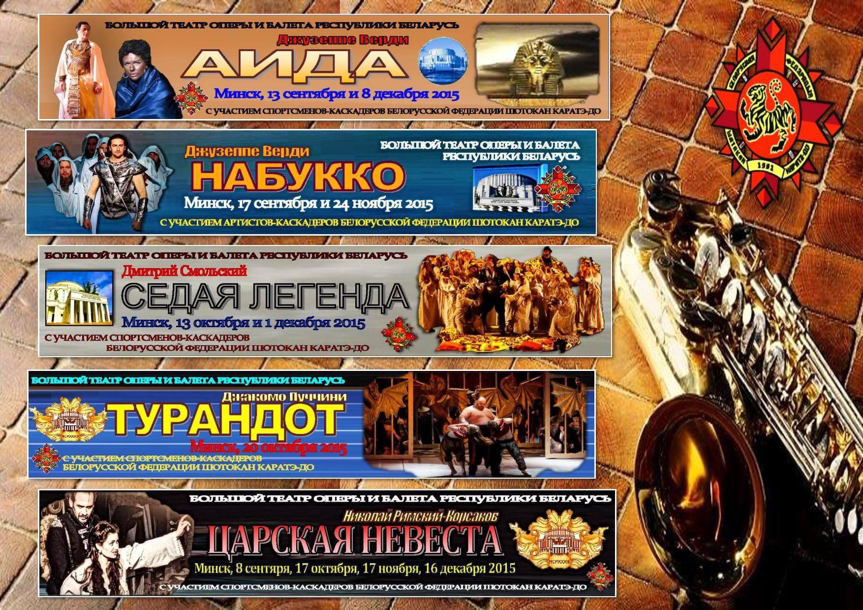 БФШК Все оперы в НАБТ-2015