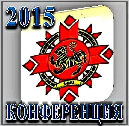 Конференция БФШК-2015 Лого+