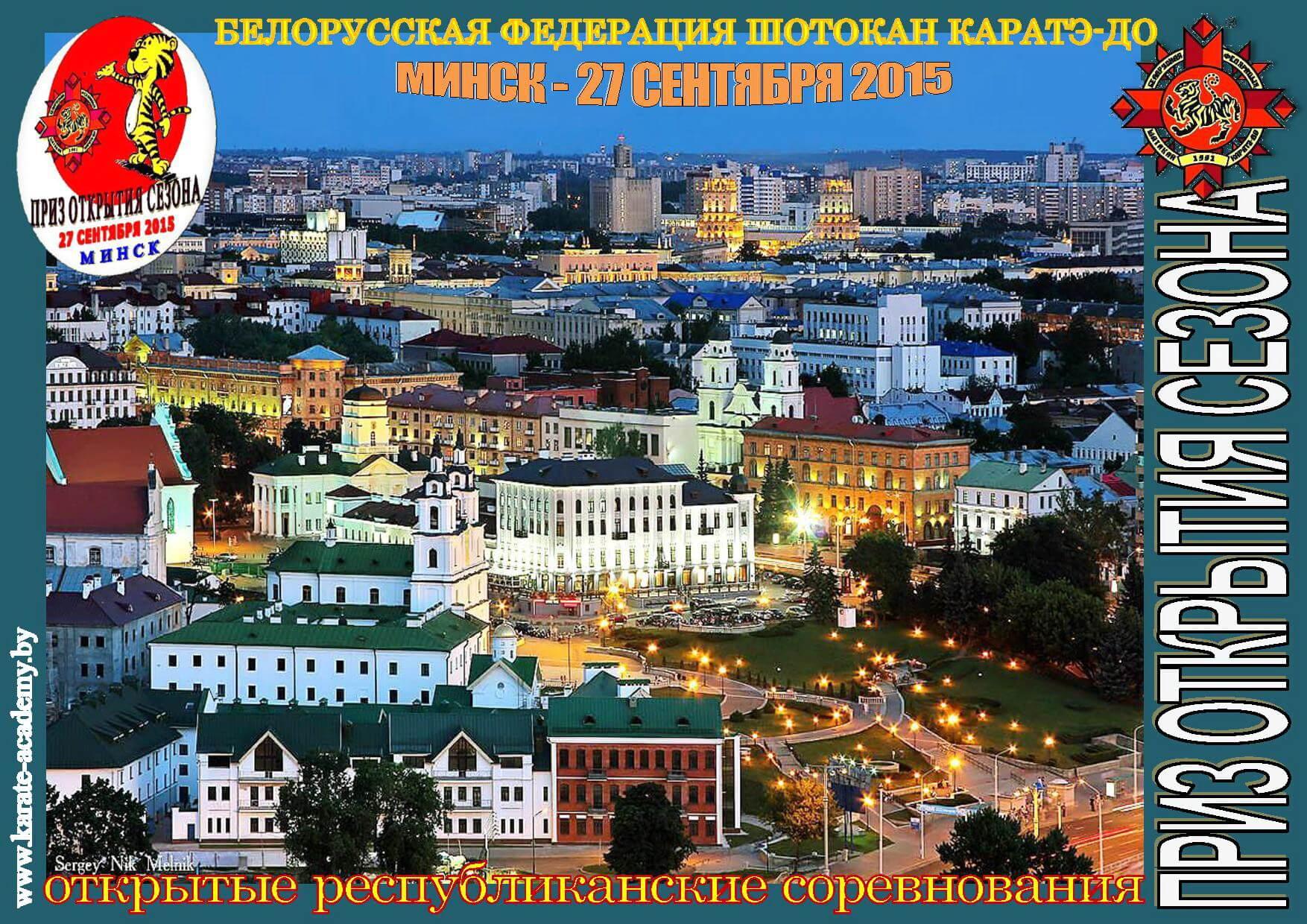 ПОС-2015 Постер