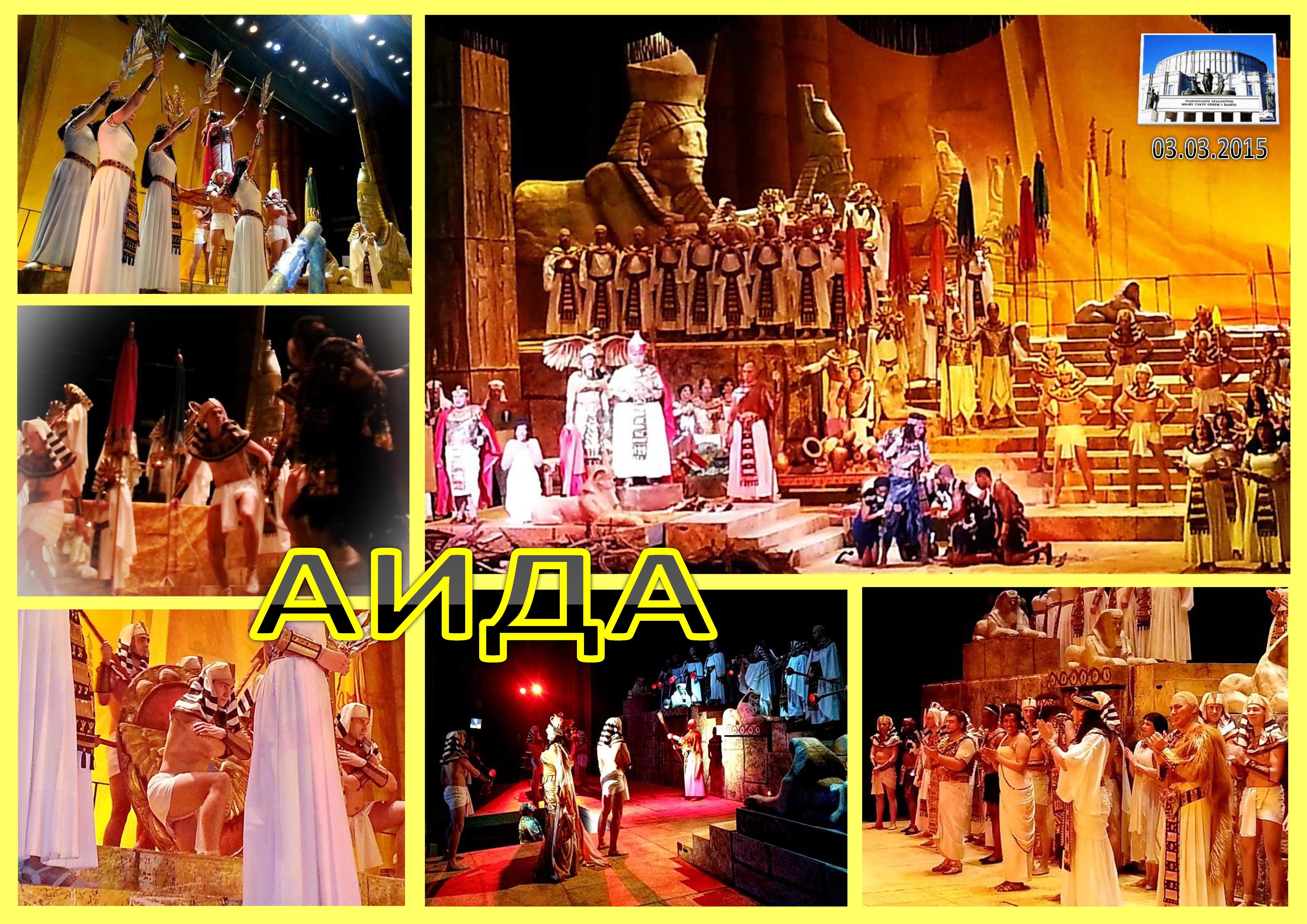 Аида 2015-03 Египетские сюжеты