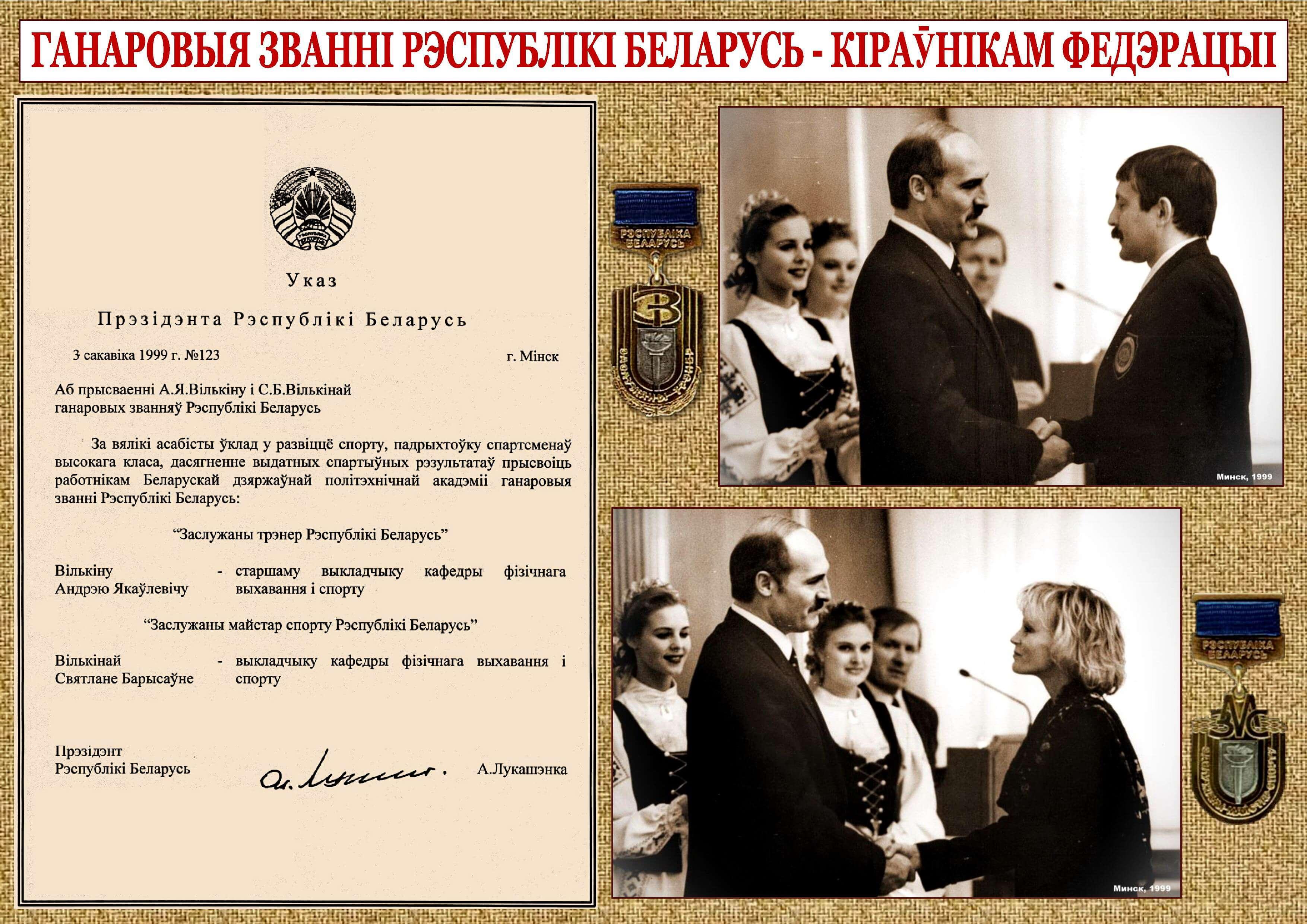 БФШК Почетные звания-1999