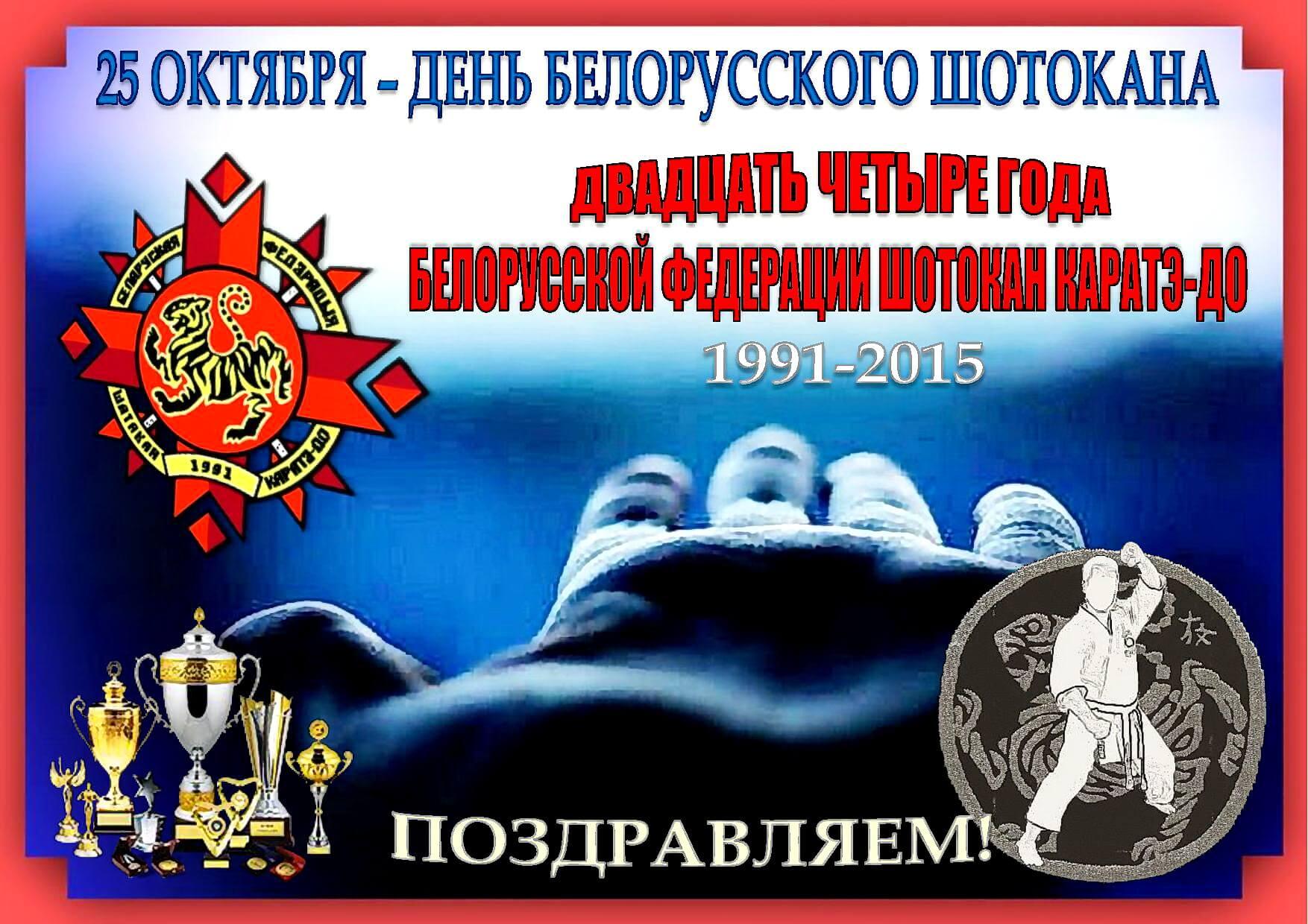 2015 БФШК-24 Постер