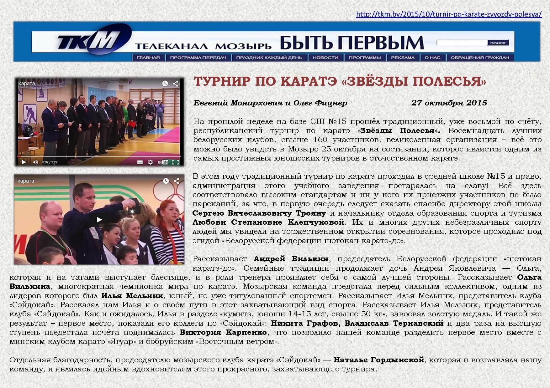 Поздравления телеканал мозырь 48