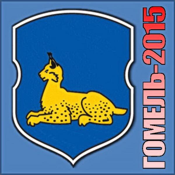 Гомель Гастроли-2015 лого