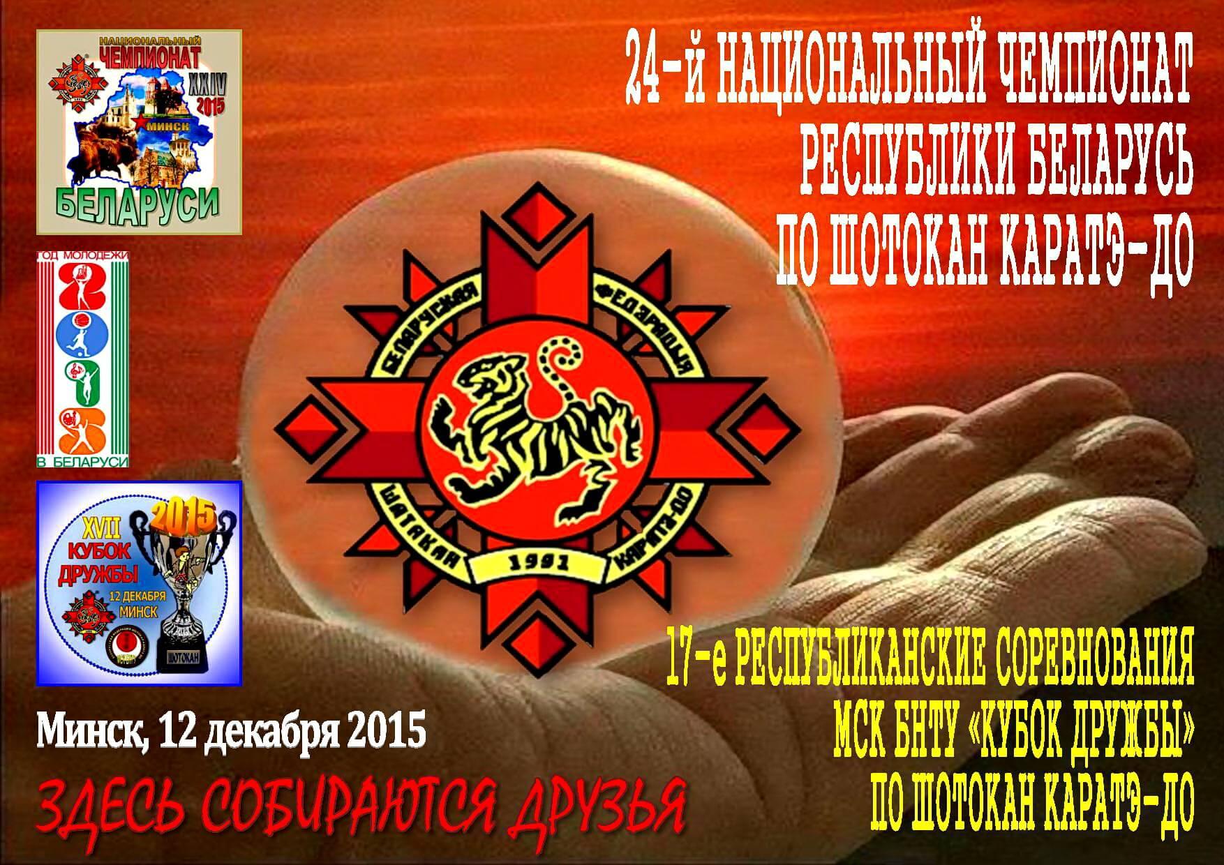 НЧРБ К-Дружбы-2015 Постер
