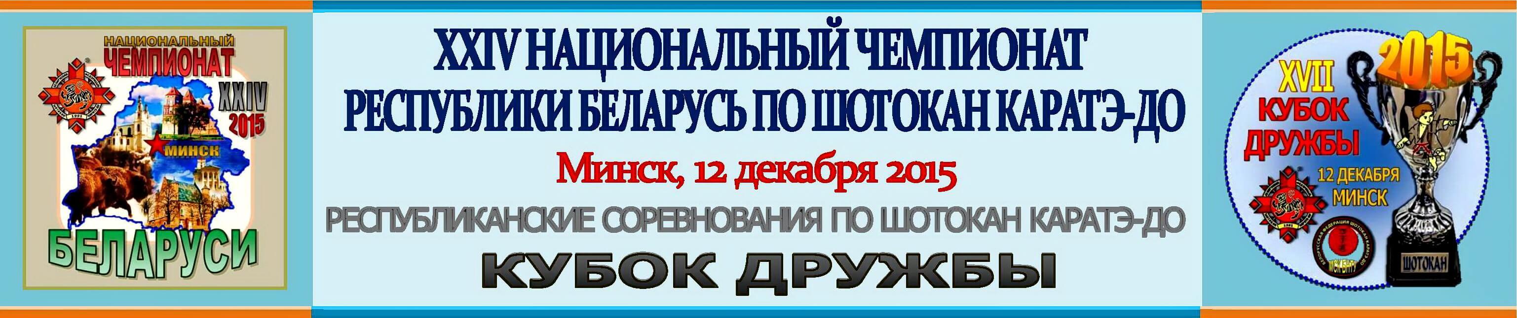 НЧРБ-2015 К-Дружбы-2015 Баннер