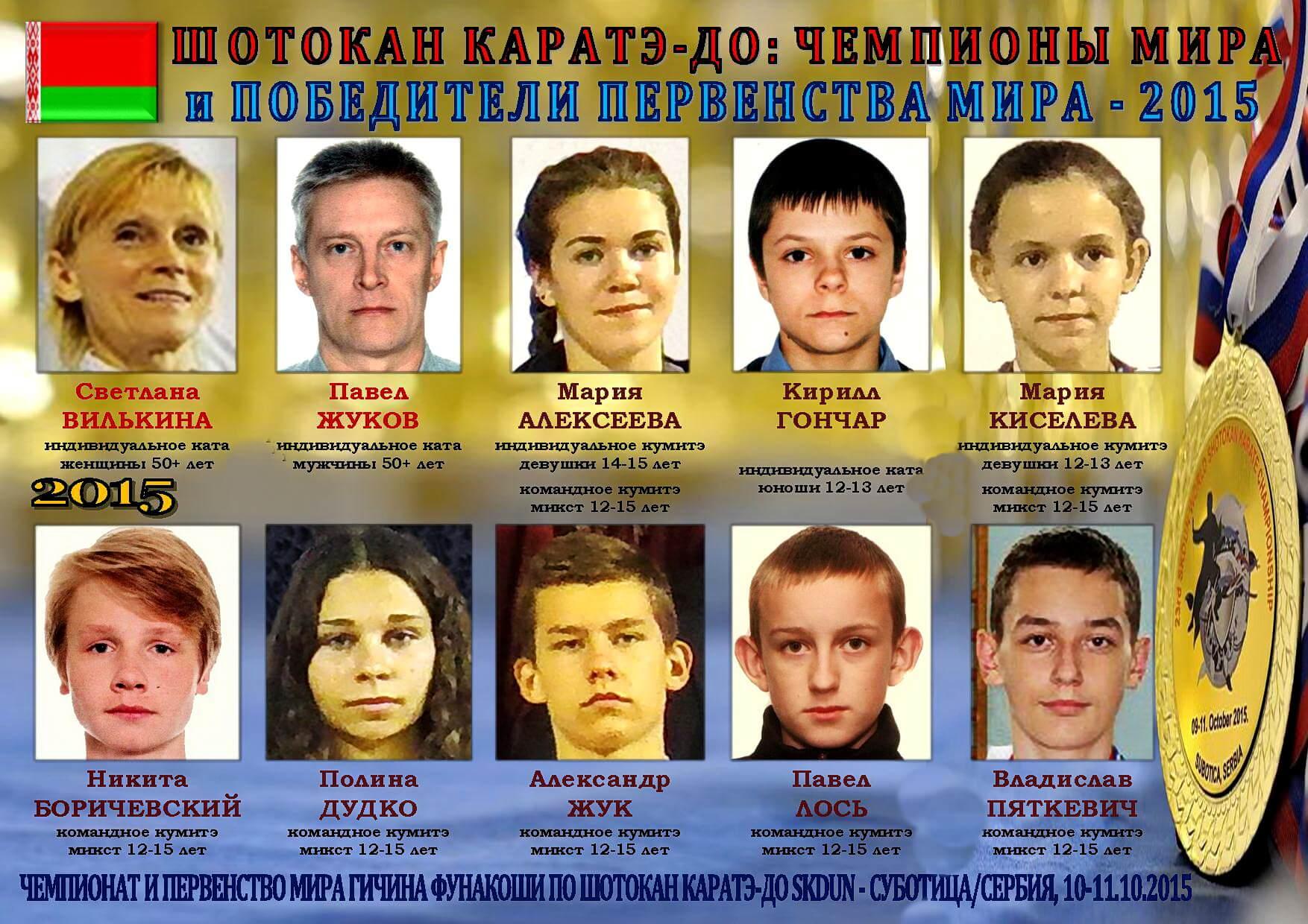 Суботица-2015 БФШК - победители