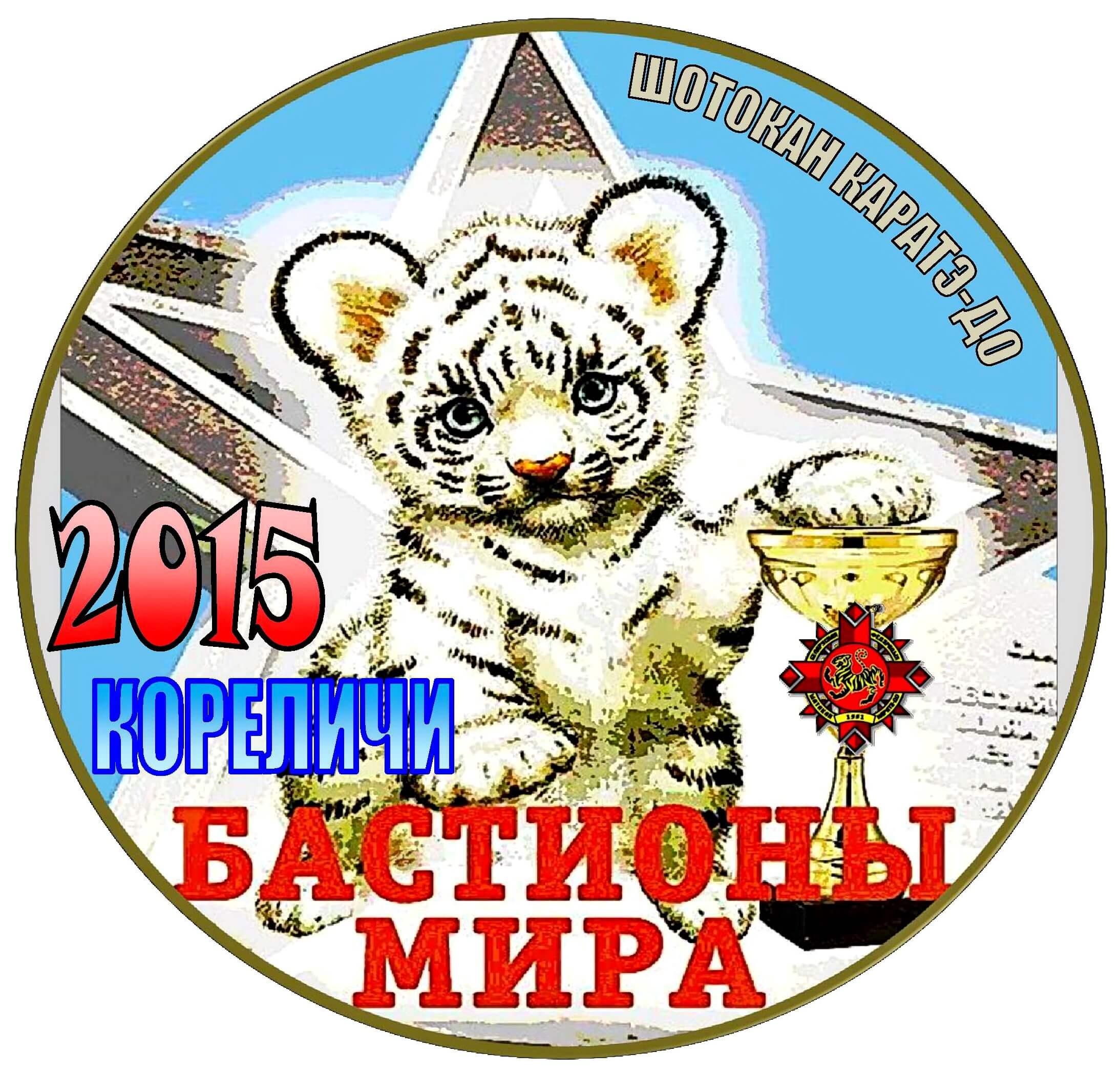 Кореличи 2015 Лого