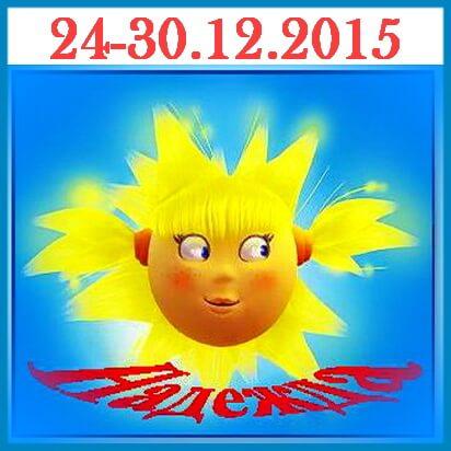 00 Надежда 12-2015 Лого испр