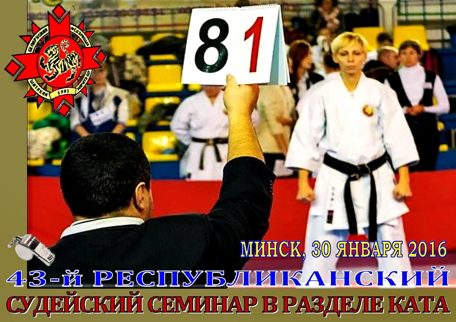 Судейский семинар 01-2016 Постер+