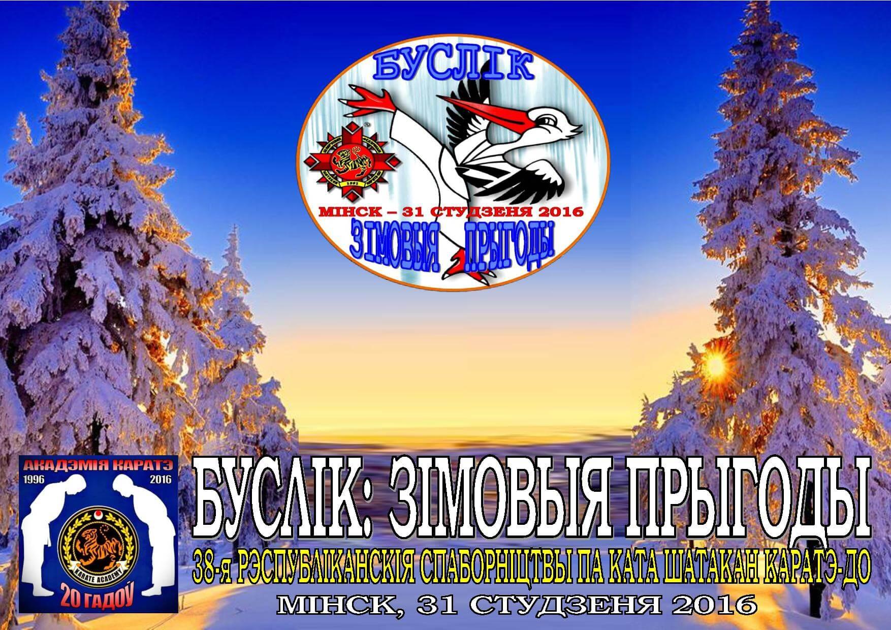 02 Буслик 01-2016 Постер new