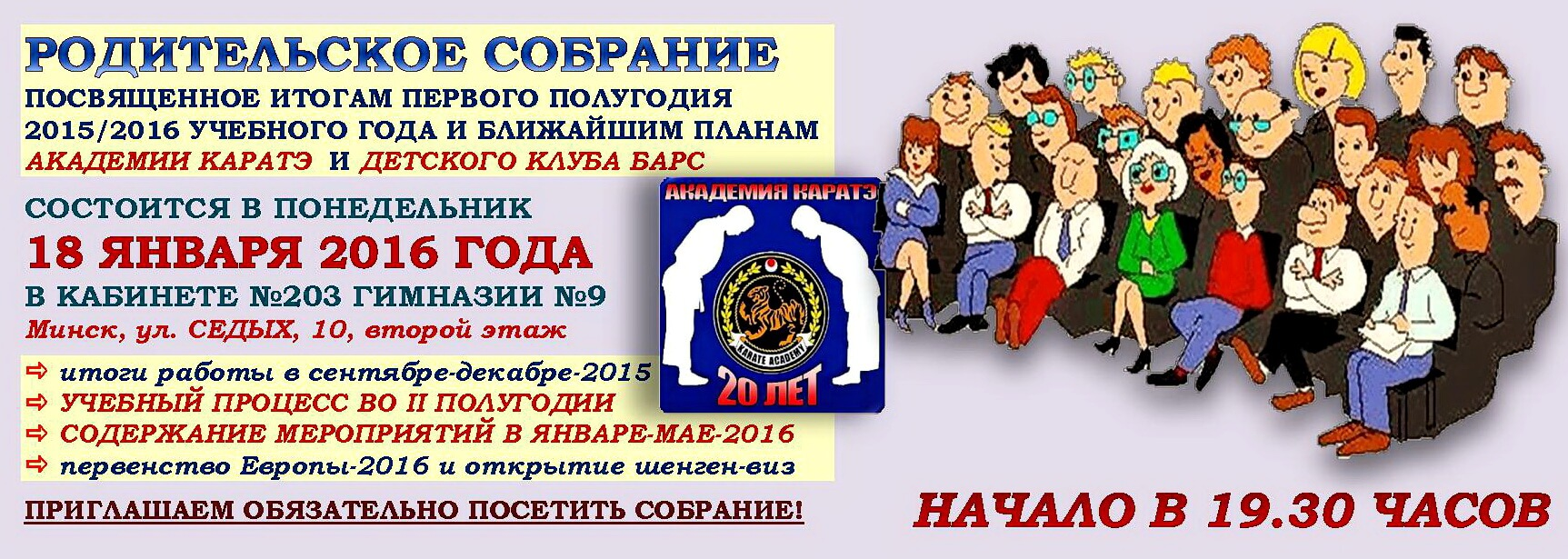 2016-01 Родительское собрание