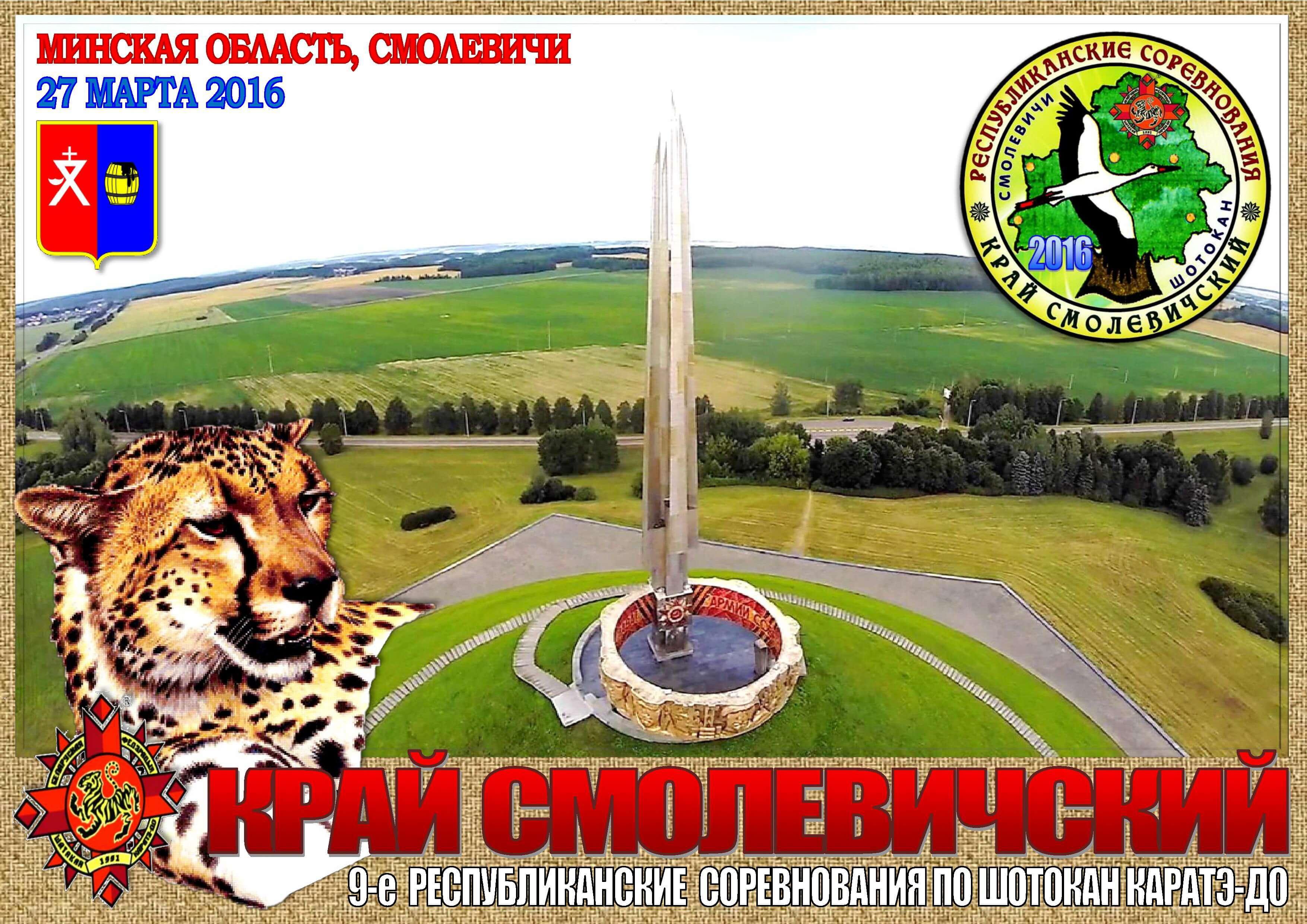 Смолевичи-2016 Постер