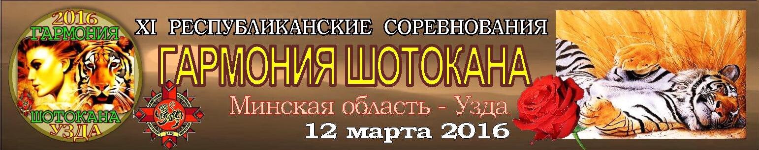Узда-2016 Баннер