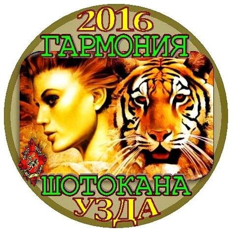 00 Узда-2016 Лого
