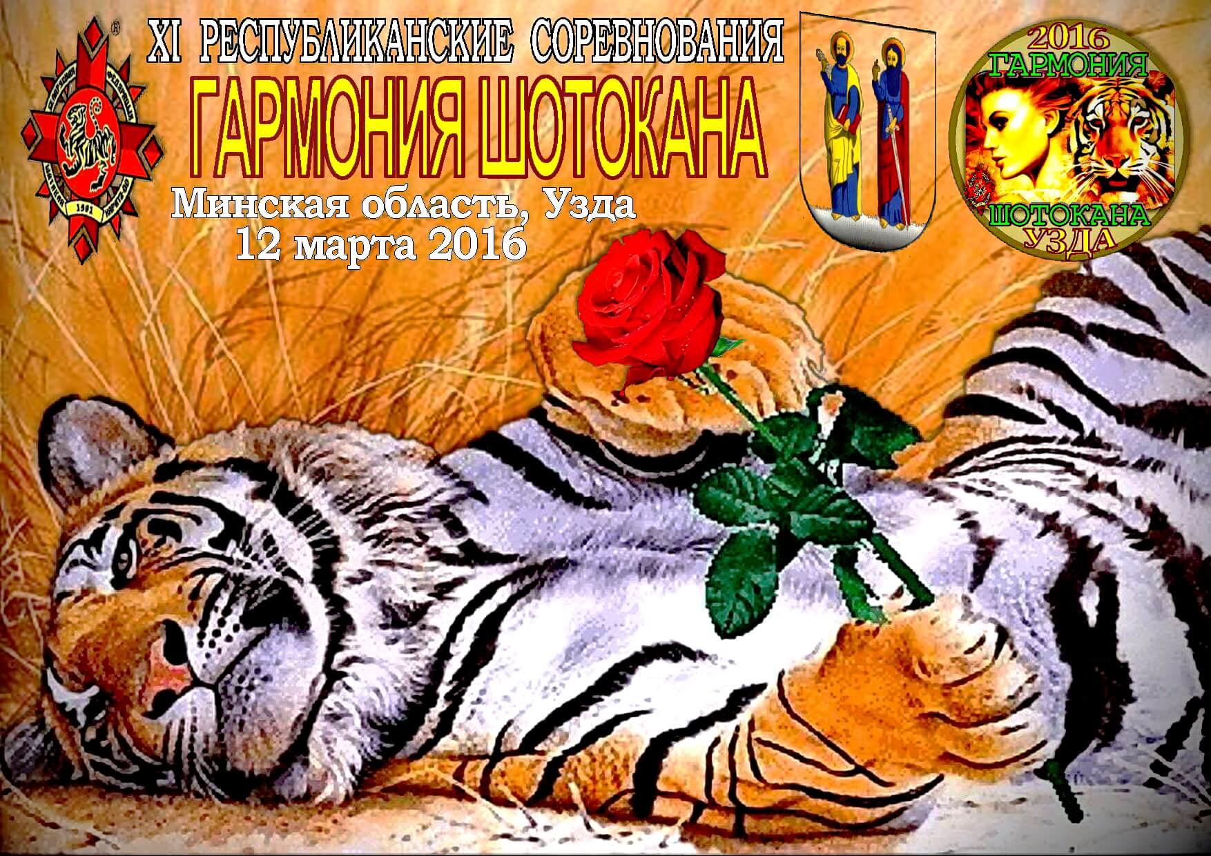 Узда-2016 Постер