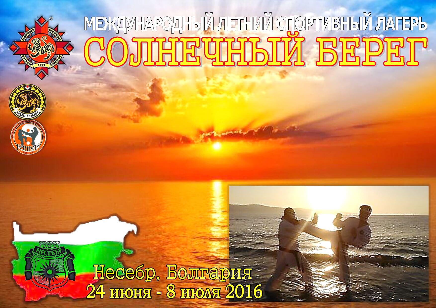 Несебр-2016 Постер