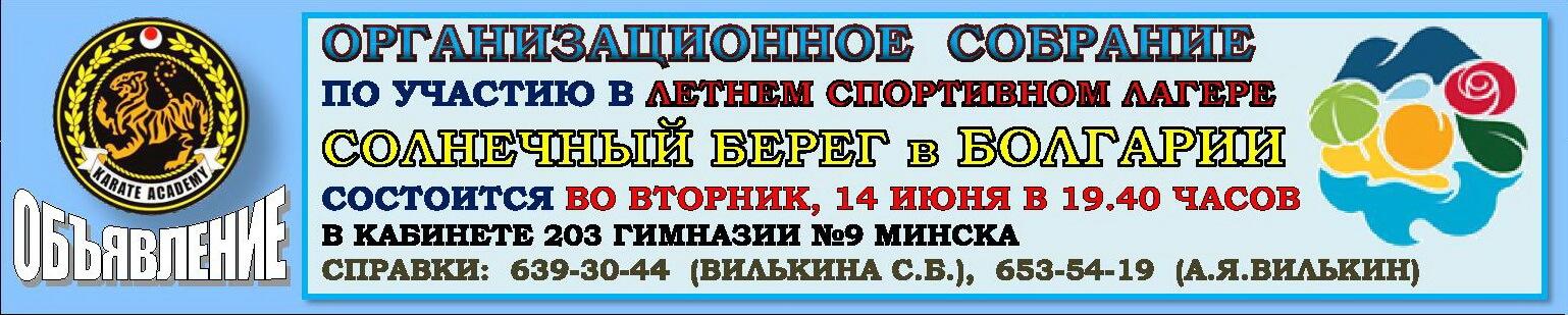 АК Собрание 2016-06-14