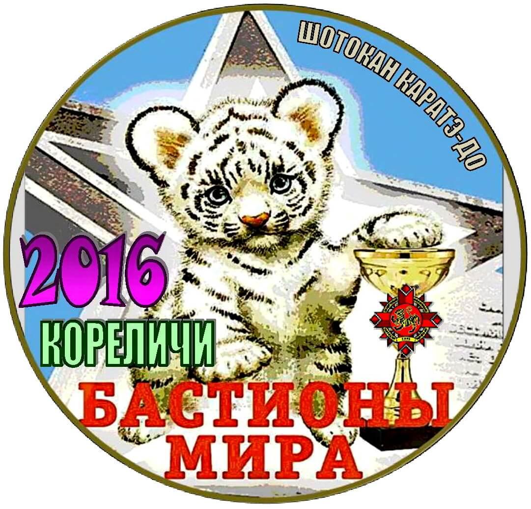 Кореличи 2016 Лого