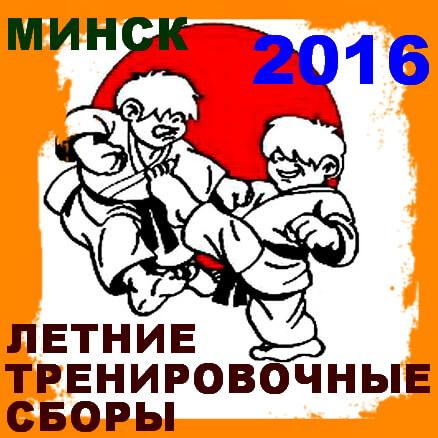 =Летние сборы Лого