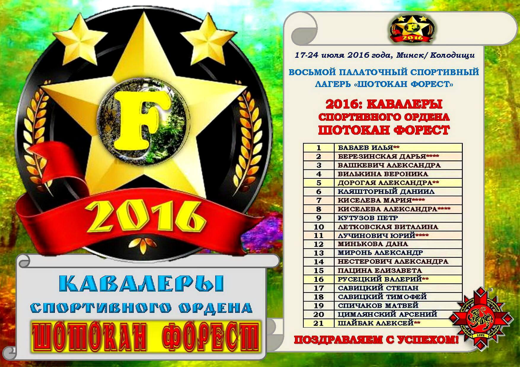 Шотокан форест-2016 Кавалеры ордена