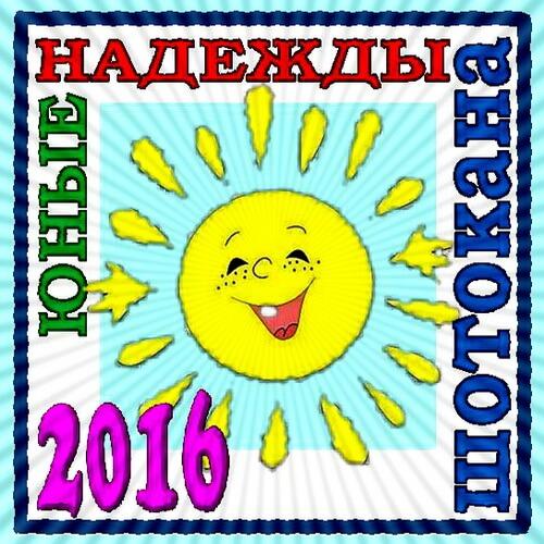 Юные надежды-2016 Лого