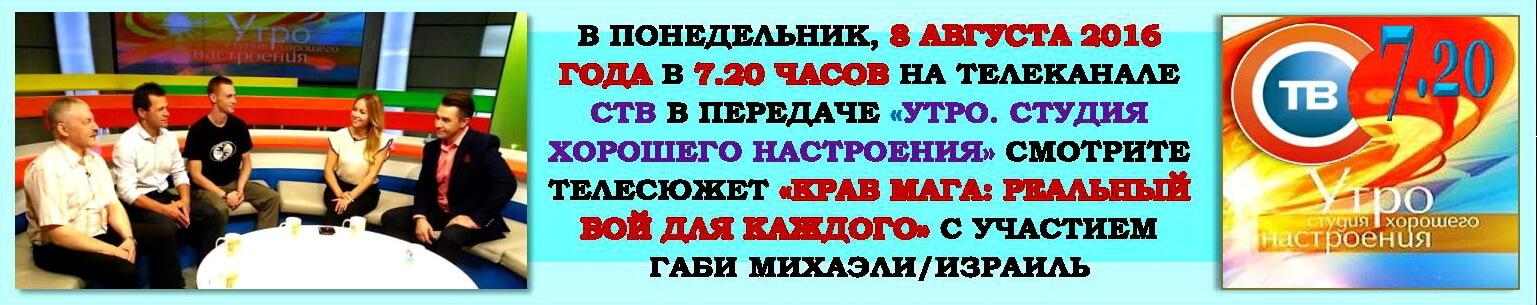Анонс телесюжета 2016-08-08 СТВ
