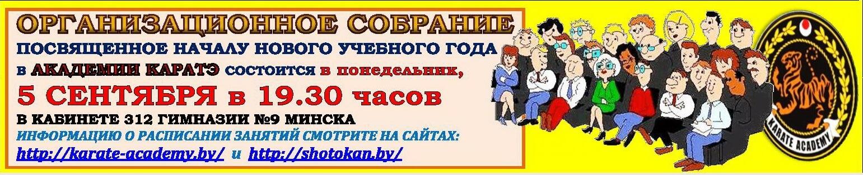 АК Собрание 2016-09-05 объявление