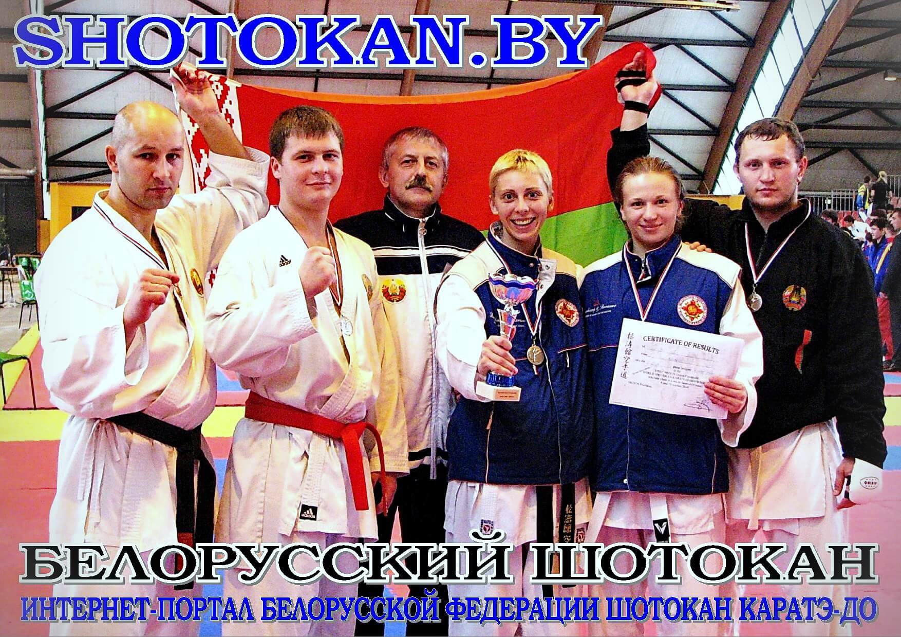 Shotokan.by Интернет-портал