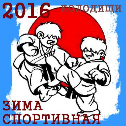 Зима спортивная Лого